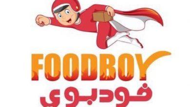 D22Fc5JXQAARUZ5 390x220 - تطبيق FoodBoy | فودبوي لتوصيل الطعام يقدم أسعار وجبات أرخص من المطعم نفسه