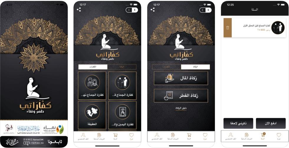 1 2 - تطبيق كفارة - Kaffarah يتيح لك خدمات كثيرة مثل شراء الأضاحي وتوزيع الذبائج وغيرهم
