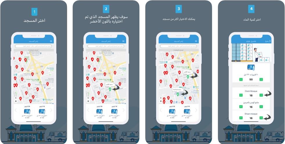 11 6 - تطبيق ارواء Erwaa لتوصيل كراتين المياة لأي مسجد للأندرويد والآيفون