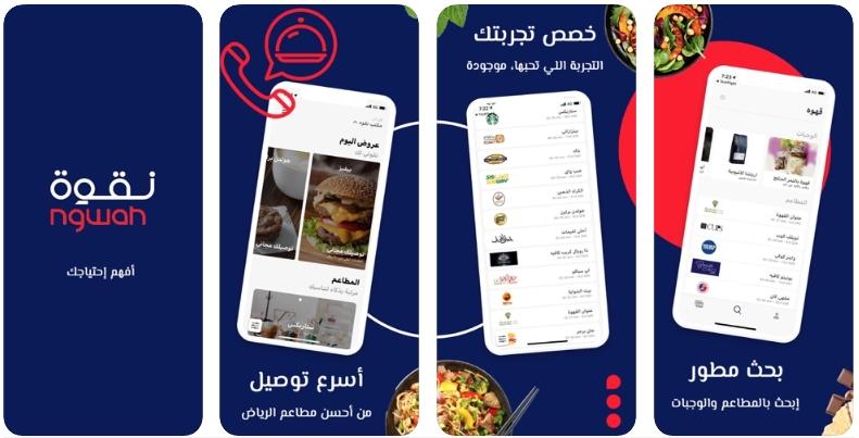 تطبيق نقوة لتوصيل الطعام بأي مكان في الرياض